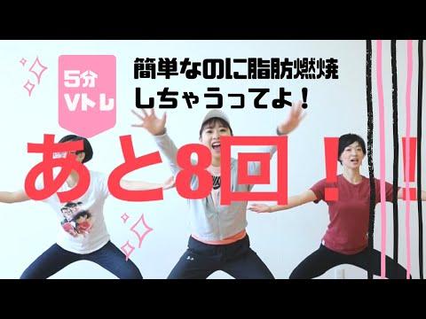 【簡単!産後にもおすすめ!】5分間Vトレで脂肪燃焼効果アップ!