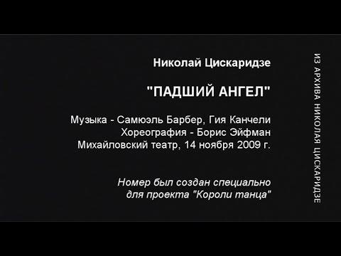 Nikolay Tsiskaridze, The Fallen Angel. 14-11-2009