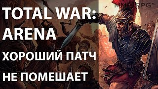Total War: ARENA. Хороший патч не помешает