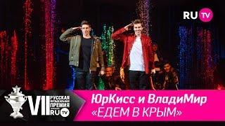 ЮрКисс и ВладиМир - «Едем в Крым»