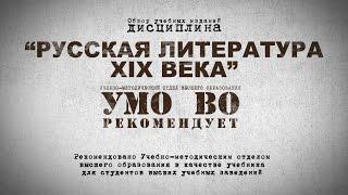 Русская литература XIX века