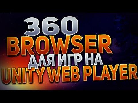 360 Browser - для игр на Unity Web Player | Шустрый браузер