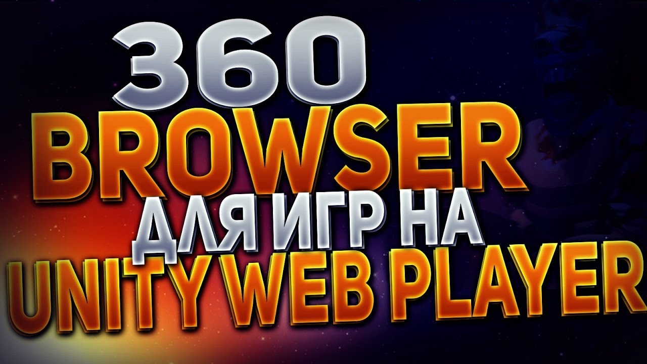 русификатор для 360 browser