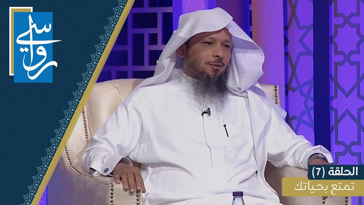 تمتع بحياتك | الشيخ سعد العتيق | برنامج رواسي