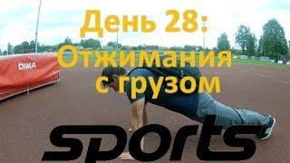 Спорт | #36 Тренировки 30 дней подряд, день 28!