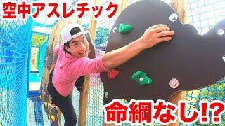 Download lagu 【怖すぎ】空中アスレチック「ハッスルスパイダー」を完全制覇してやる!!