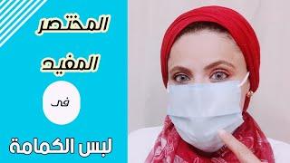 طريقة ارتداء الكمامة بطريقة صحيحة ومعلومات مهمة لسلامتك🔔🔔 د.سارة السعيد