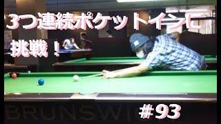 3つ連続ポケットインに挑戦!#93 thumbnail