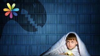 страх темноты: как ребенку побороть никтофобию?  Все буде добре. Выпуск 879 от 14.09.16