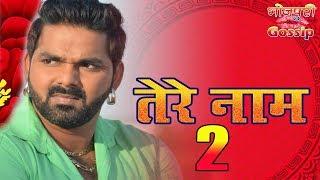 Tere naam 2 bhojpuri movie ii तेरे नाम 2 भोजपुरी में होगा धमका ii pawan singh movie 2018