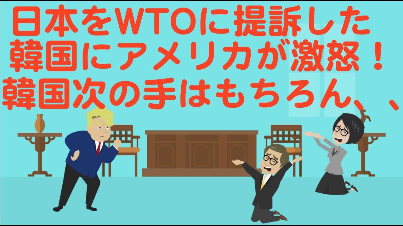 WTOに日本を提訴した韓国にアメリカが激怒!「70年間避けてきた安保関連事案不介入を破りWTOに深刻な危険を招く」とまで言っています。一方、NZ政府から4度も韓国政府は批判を受けついに問題外交官を帰任
