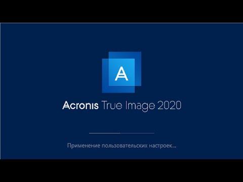 Автоматическое клонирование диска в Acronis True Image
