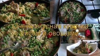 Курица с рисом и овощами. Очень вкусно и просто!chicken with rice and vegetables
