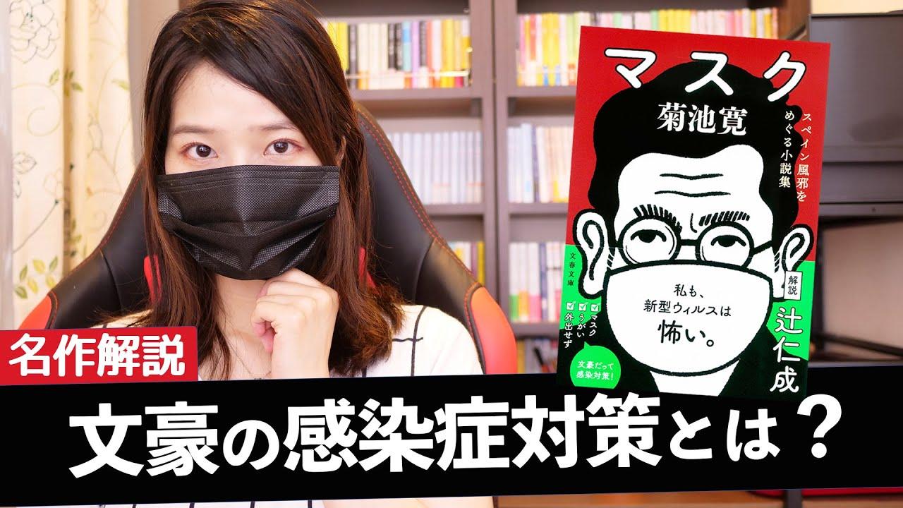 文豪が100年前の感染症を書いた名作「マスク」について語る!