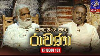 Amaraneeya Maha Ravana   Episode 161   16 – 09 – 2021   SIYATHA TV Thumbnail