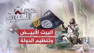 حديث الثورة - هل أميركا تحارب تنظيم الدولة برا بسوريا والعراق؟