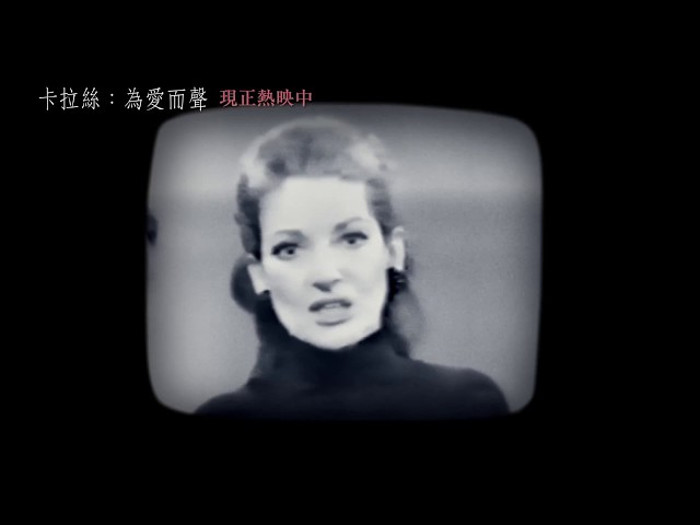 現正熱映中【卡拉絲:為愛而聲】歌劇女神-瑪麗亞卡拉絲的傳奇人生!