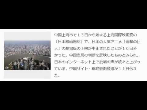 「進撃の巨人」が上海映画祭で突然の上映中止、当局判断を反映か・・日本ネットで批判続々「抗日ドラマの方が暴力的」「審査員は本当に見たのか?」