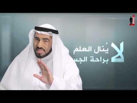 فضل العلم والتعلم - د.طارق السويدان - قصة وفكرة