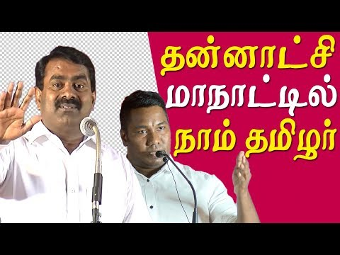 Naam tamilar katchi jeeva @ state autonomy conference chennai tamil news live   Various tamil activist took part in the recent conference on tamil nadu state autonomy held at chennai, naam tamilar katchi UN coordinator Jeeva  took part and delivered a speech  Naam tamilar katchi, seeman, seeman speech  More tamil news tamil news today latest tamil news kollywood news kollywood tamil news Please Subscribe to red pix 24x7 https://goo.gl/bzRyDm  #tamilnewslive sun tv news sun news live sun news