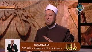أمين الفتوى يوضح أيهما أجمل 'سيدنا محمد أم يوسف'.. فيديو