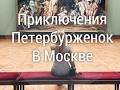 Влог! Крутые выходные в Москве! Мейк-ап командировка! Как опоздать ВЕЗДЕ!