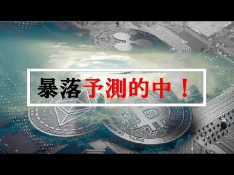 仮想通貨News:暴落予測的中!!リップル・BTC・キャッシュとうとうセリクラを迎えるか!?