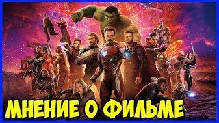 Мстители: Война Бесконечности - Мнение о фильме