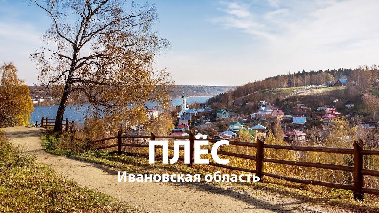плёс ивановской области фото