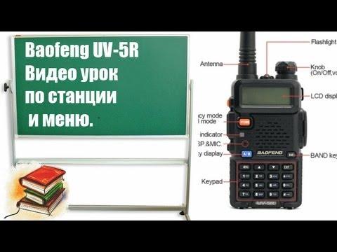 Инструкция По Эксплуатации Рации Kg Uvd1p Wouxun