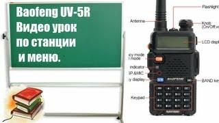 Baofeng UV-5R Урок по радиостанции (Рации) - Видео Инструкция(Видеоурок Инструкция по радиостанции Baofeng UV-5R от Метатроныча Ваши пальцы вверх поддерживают ! Инструкция..., 2013-04-06T12:46:48.000Z)