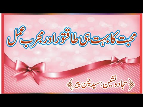 Taweez for Love Sajada Nisheen Chan Peer by Amliyat Ki Duniya Chan Peer