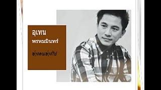 ต่างคนต่างไป - อุเทน พรหมมินทร์ [Official MV&Karaoke]
