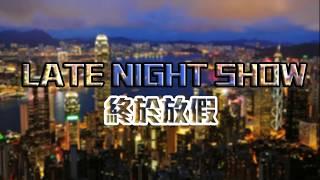 JapHK Live! Late Night Show 「登月第一人 / 太空科技 」20181019