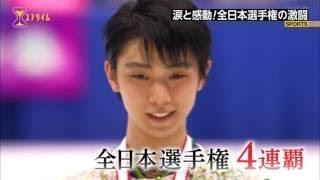 【感動と涙】全日本選手権の名シーン男子編フィギュアスケート