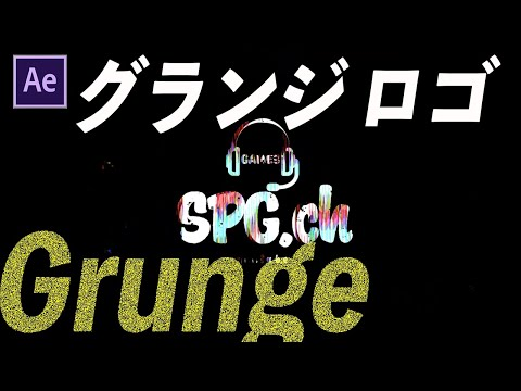 【AfterEffects tutorial】硬派でクール!!グランジロゴアニメーションの作り方 How to make a grunge logo animation