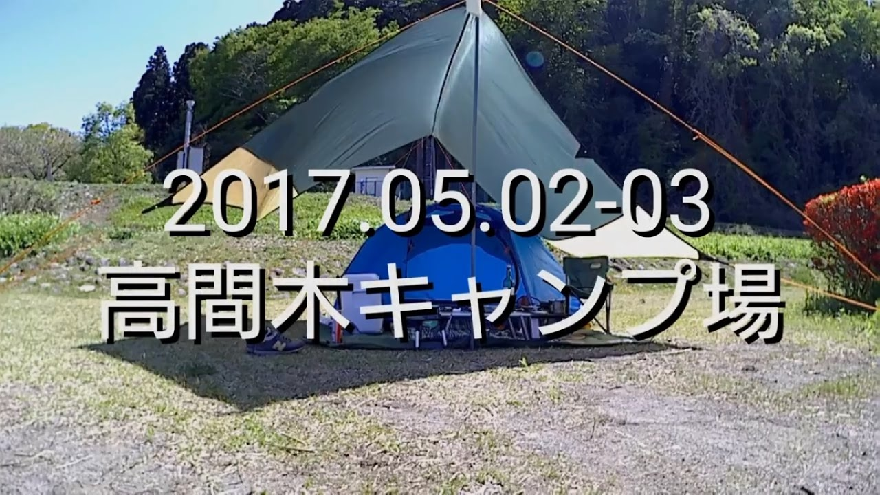 木 場 キャンプ 間 高