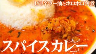 【特別編】現カレー屋店員による「スパイスカレー」大嶋kitchen