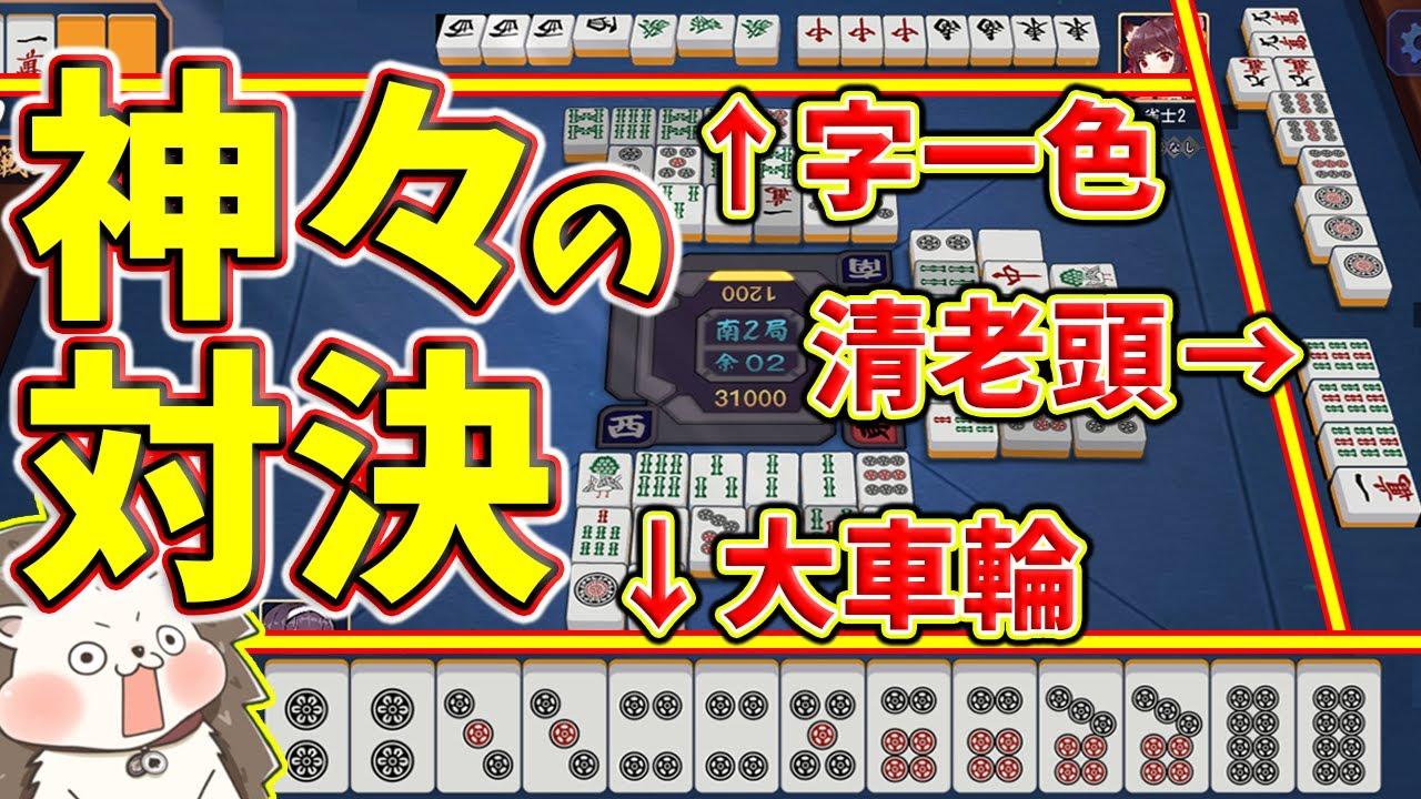 【雀魂】大車輪 vs 清老頭 vs 字一色www 全員強すぎる役満対決!!