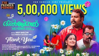 Lover Boy - Diljith the power star   Episode 3   The Premier Padminii   Malayalam Comedy Web Series