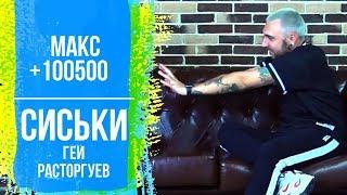 Макс +100500 l Сиськи l Геи l Расторгуев l Тет-а-тет