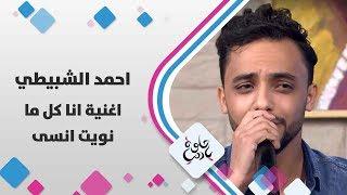 احمد الشبيطي - اغنية انا كل ما نويت انسى