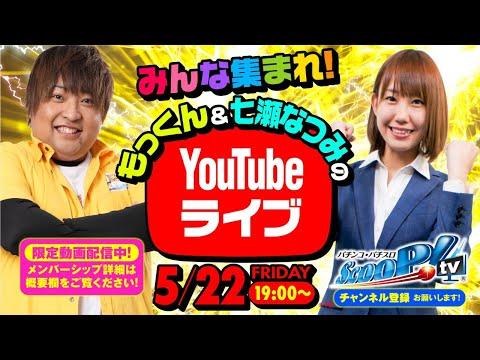 生放送 vol.9  七瀬なつみ&もっくんのYoutubeライブ