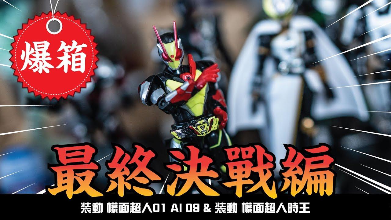 【爆箱】幪面超人01 最終決戰編~仮面ライダーゼロワン AI 09 & 装動 仮面ライダージオウ
