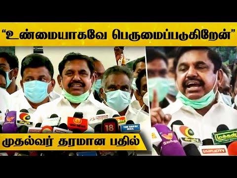 பத்திரிக்கையாளர் கேள்விக்கு தரமாக பதிலளித்த முதல்வர் பழனிசாமி.!!   AIADMK   EPS   NEET   Tamil Nadu