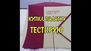 Палатка для зимней рыбалки winter house Снегирь 4Т Тест на Морозе Омск