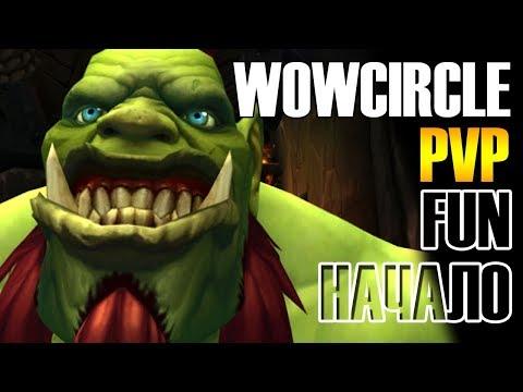 WoWCircle PvP FUN Начало