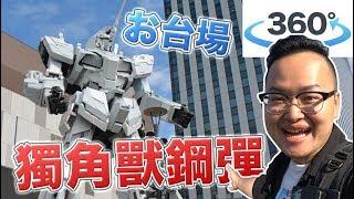 【360°VR】台場獨角獸鋼彈 Odaiba Gundam Unicorn《阿倫360影像》