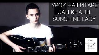 Jah Khalib – Sunshine Lady, урок на гитаре (аккорды)