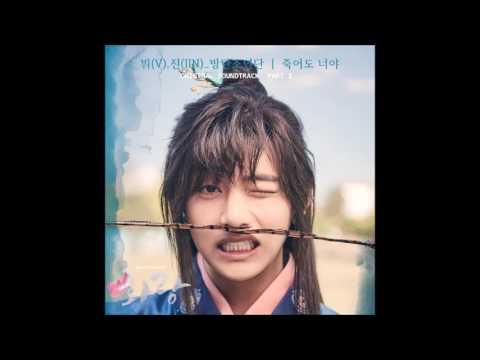V, JIN BTS – Hwarang OST Part 2 MP3 Download